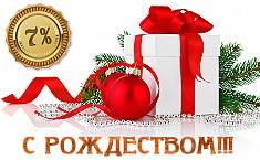 Скидка до 7% на создание сайтов к Старому Новому году (с 3.01 по 14.01)
